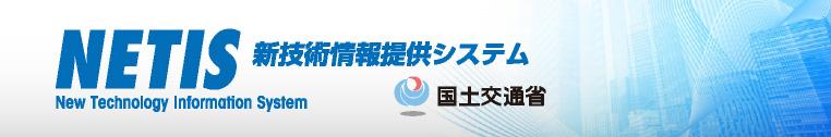 NETIS New Technology Information System 新技術情報提供システム 国土交通省