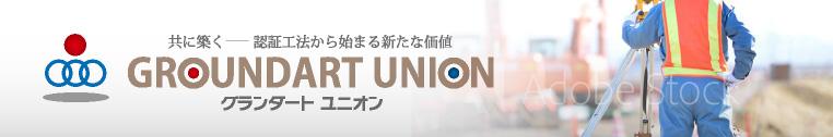 共に築く──認証工法から始まる新たな価値 GROUNDART UNION グランダートユニオン